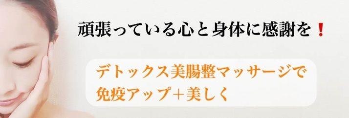 💛相模原・町田エリア💛  腸活・温活・脳活で カラダもココロもポカポカ元気‼️     デトックス美腸整サロン🌟🌟🌟 ミルーネイジュ